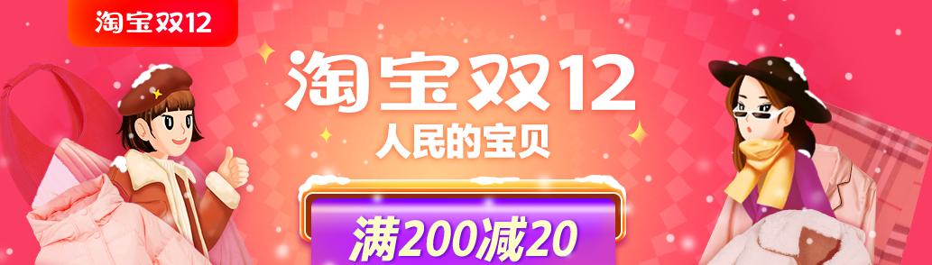 2019淘宝双12省钱攻略来了