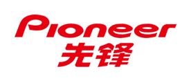 先锋/Pioneer